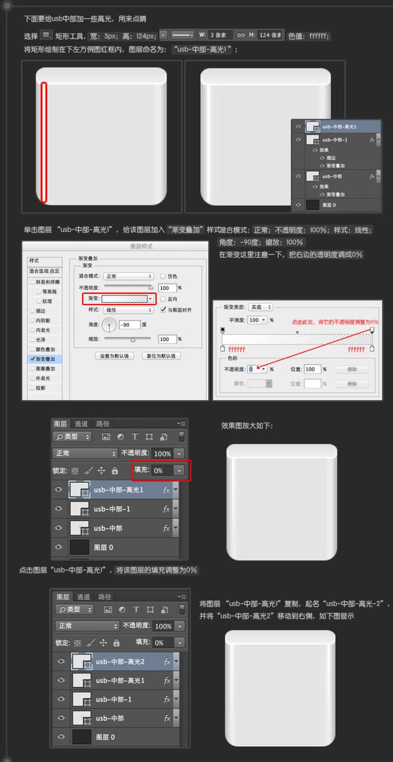 Photoshop超詳細的繪製USB數據線