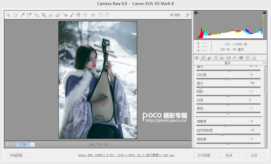 Photoshop调出人像照片中国风古韵效果,PS教程
