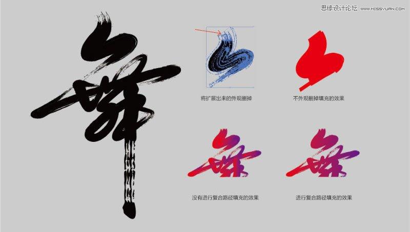 illustrator使用笔刷制作中国风手写字,ps教程,思缘教程网