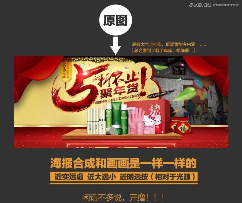 photoshop临摹喜庆的淘宝年货全屏海报 - ps转载教程