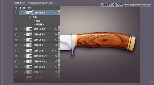 Photoshop詳細繪製逼真的小匕首教程