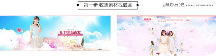 Photoshop設計淘寶情人節促銷海報教程