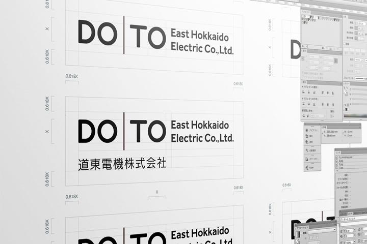 日本道東電機品牌VI設計欣賞