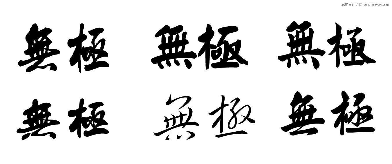 4招实用技巧帮助你成为字体设计达人
