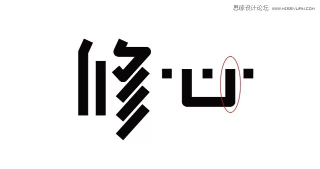 松搞定创意中文字体设计之强化篇