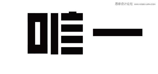 輕鬆搞定創意中文字體設計之強化篇
