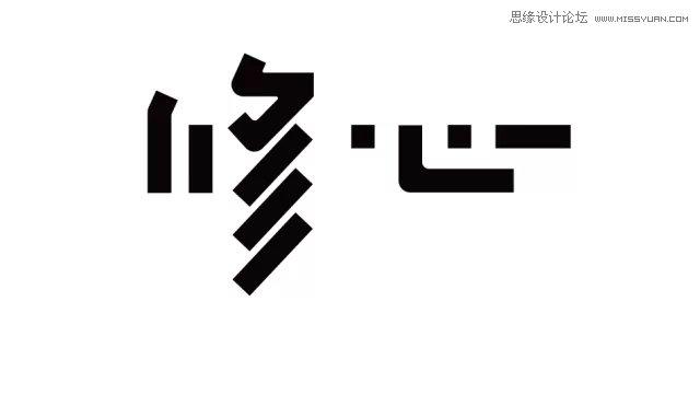 轻松搞定创意中文字体设计之强化篇