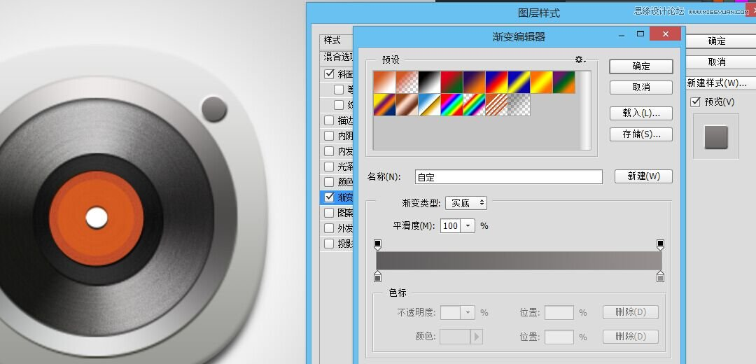 Photoshop繪製逼真的音樂播放器圖標
