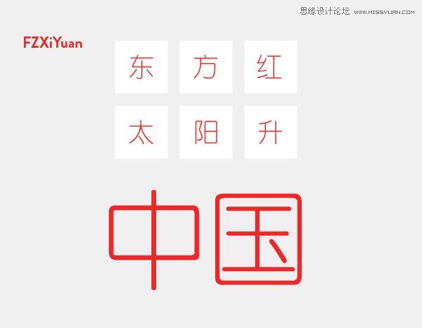 超全面的中文字体设计新手指南技巧,ps教程,思缘教程网