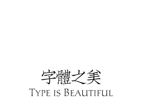 有哪些活潑而高端且不俗套的中文字體