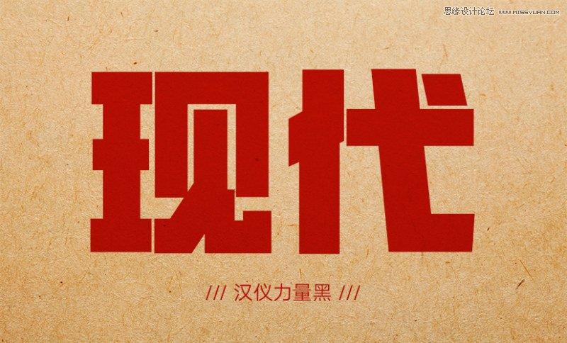 12款现代风格中文字体打包下载