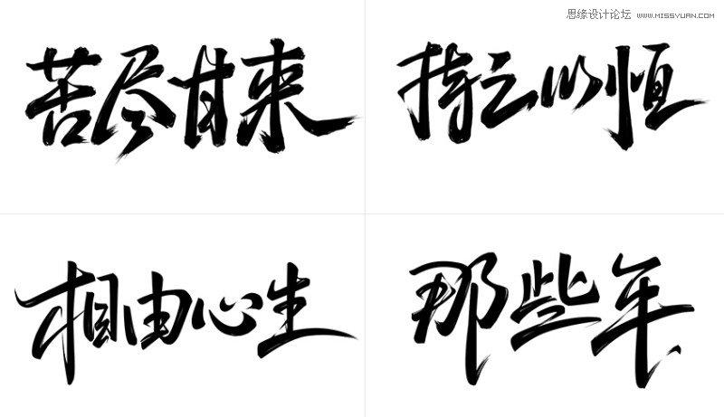 6中常用的水墨和書法藝術字體設計教學