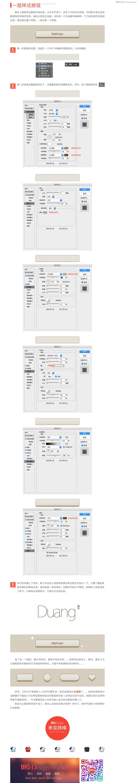 Photoshop淺談UI實戰技巧中圖層樣式的使用