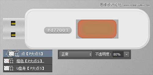 Photoshop詳細繪製逼真的USB圖標效果