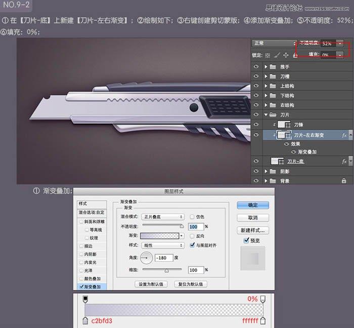 Photoshop繪製逼真立體效果的美工刀教程