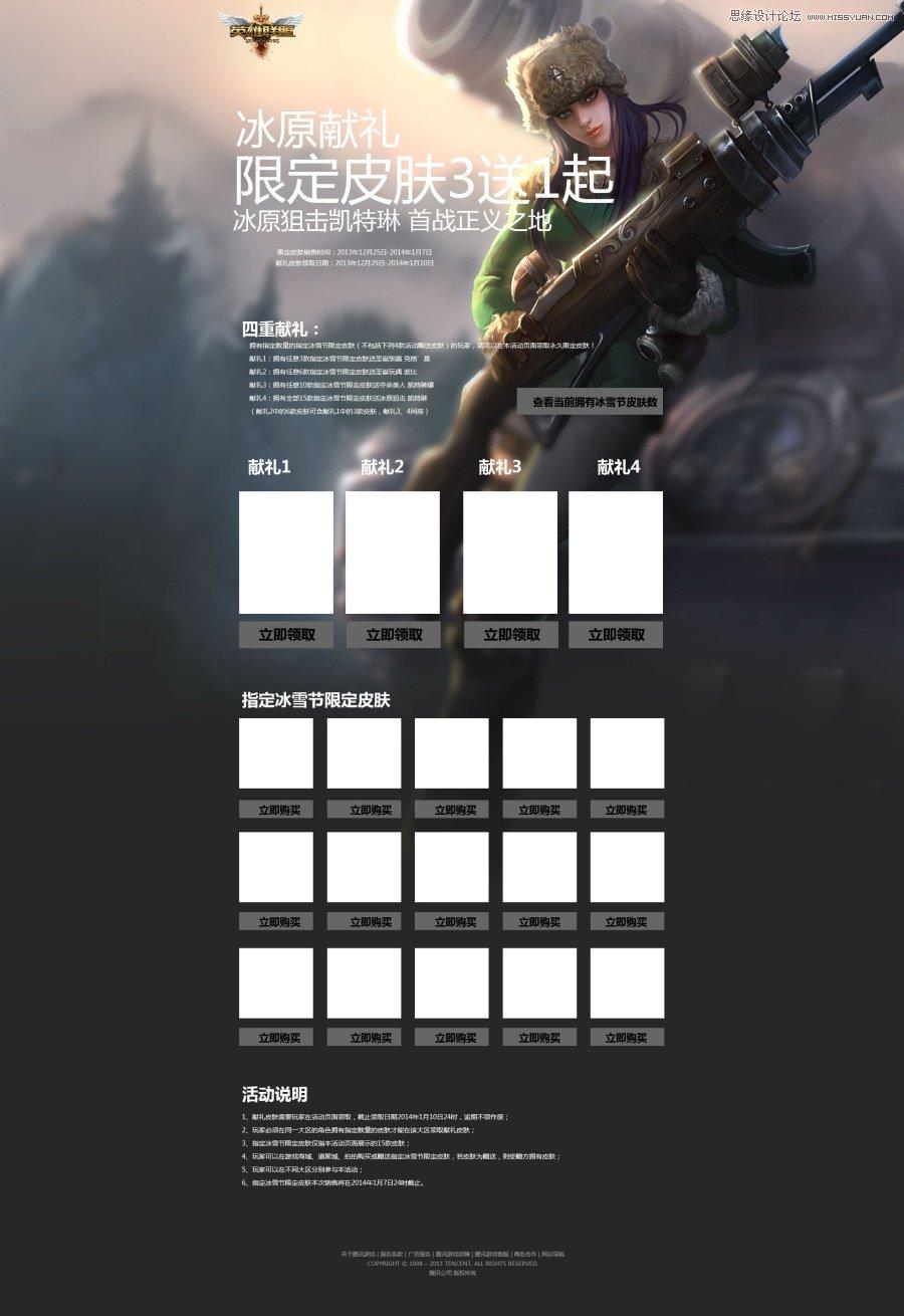 詳細解析遊戲網頁的專題設計思路