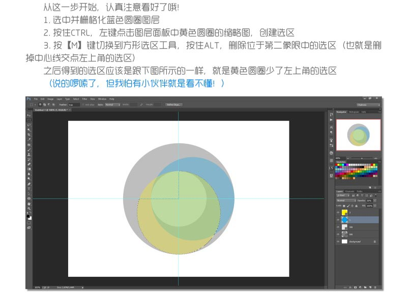 Photoshop詳細解析四等分圓環LOGO教程