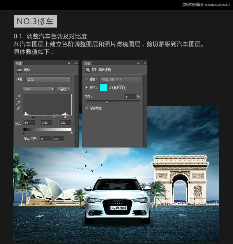 photoshop合成创意大气的奥迪汽车海报(3)