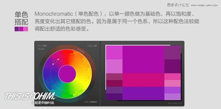 詳細解析設計師應該如何運用色彩搭配