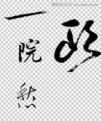 photoshop使用素材制作烫金字古风签名图