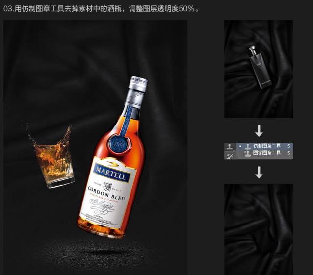 Photoshop設計簡潔絢麗的洋酒海報教程