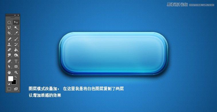 Photoshop設計藍色通透的遊戲開始按鈕效果
