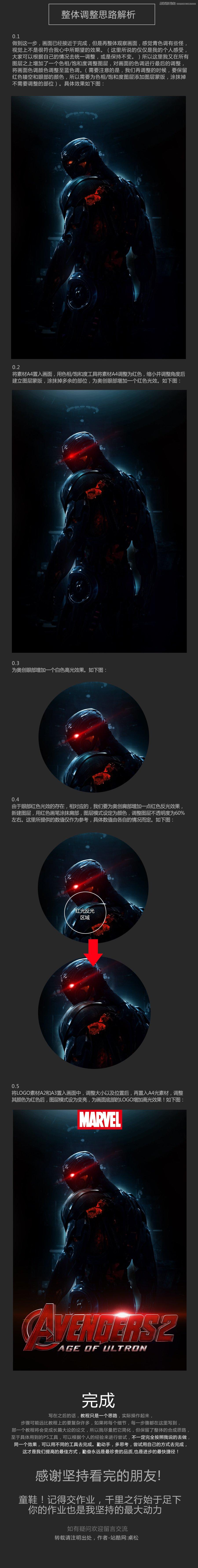 photoshop合成以奥创为主元素的复联2电影海报