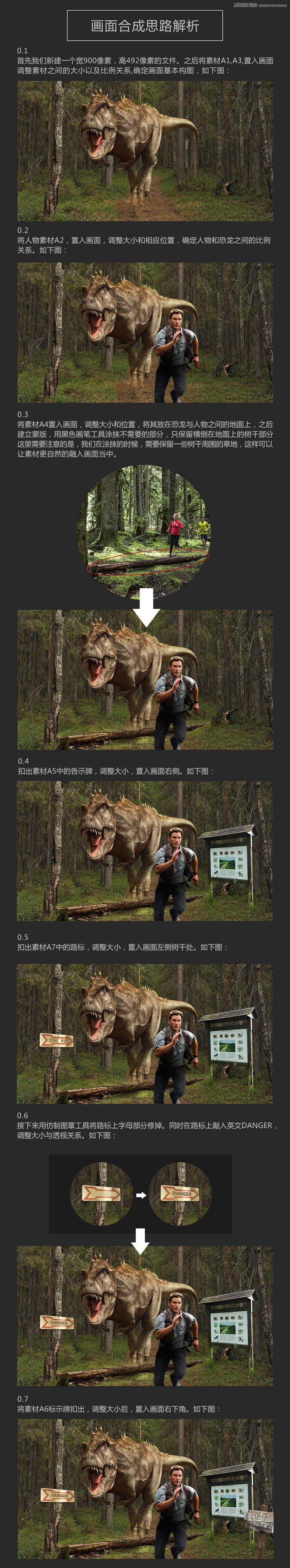 教程所需要的素材: 侏罗纪世界海报合成教程ps素材