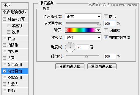 Photoshop簡單繪製絢麗色彩的進度條