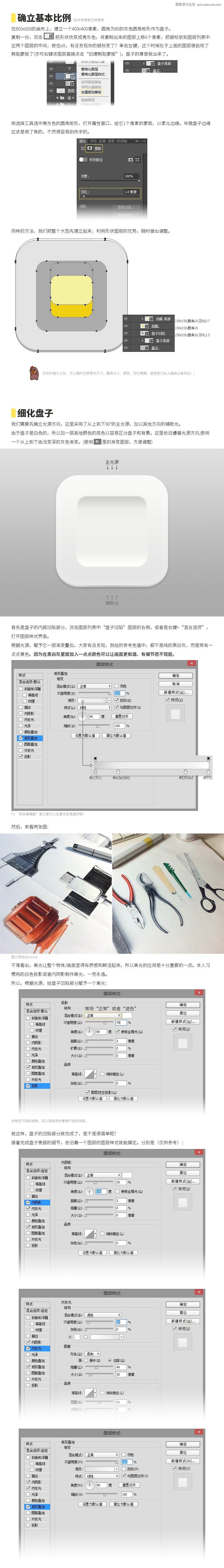 Photoshop設計奶酪和盤子組成的APP軟件圖標