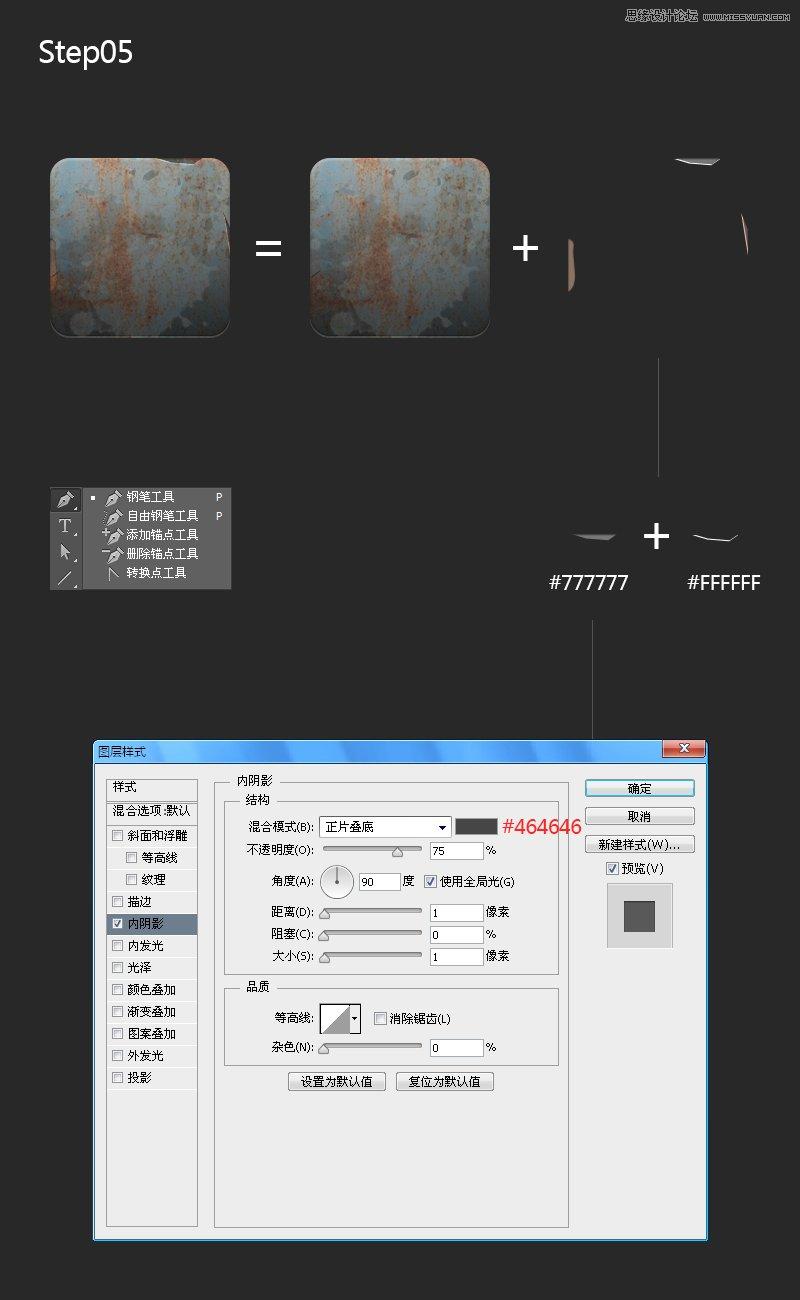 Photoshop設計頹廢風格的軟件APP圖標