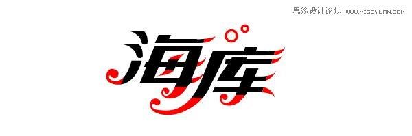 如何巧用衬线加强法设计中文艺术字体