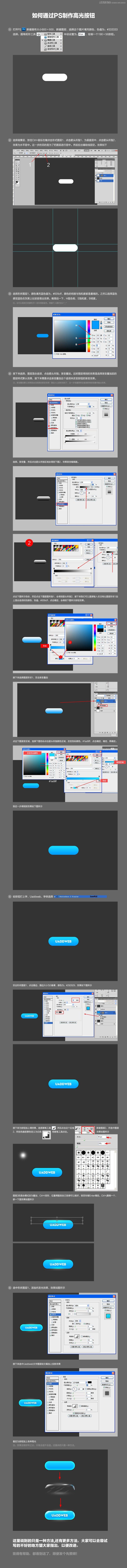 Photoshop設計藍色質感的網頁下載按鈕