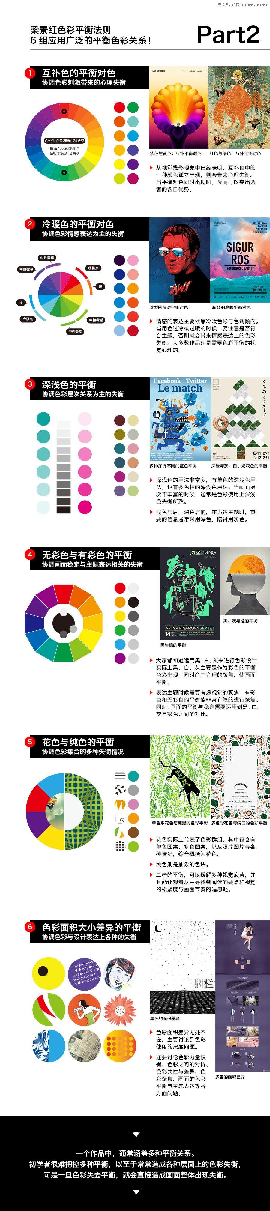 如何通過色彩讓設計在無序中找到規律