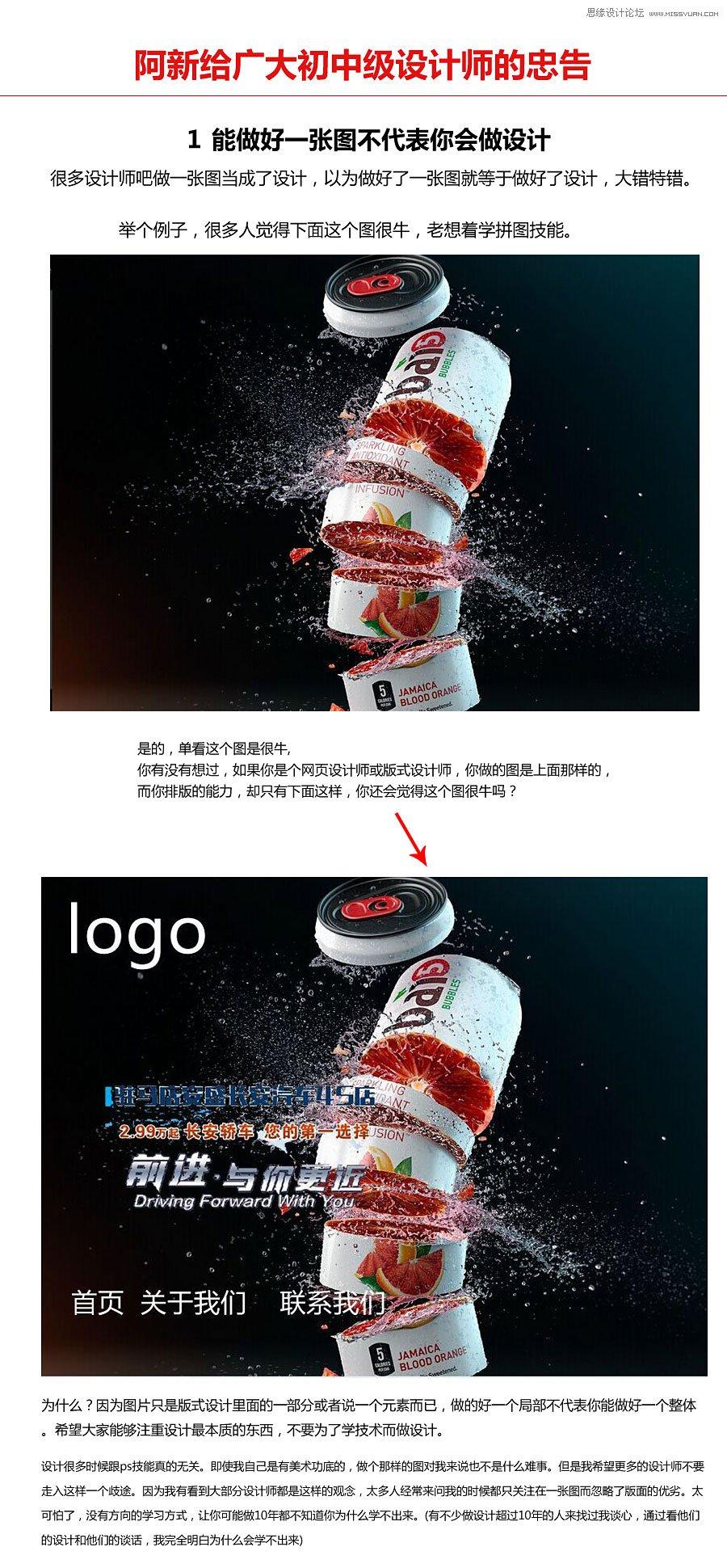 設計師乾貨分享之排版設計實例分析