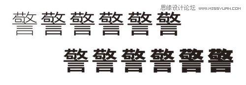 詳細解析漢儀旗黑字體那些設計細節分析