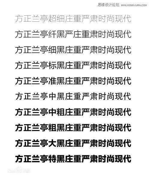 详细解析汉仪旗黑字体那些设计细节分析
