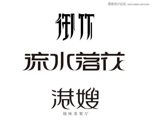 設計師如何使用陰陽收縮法製作中文字體