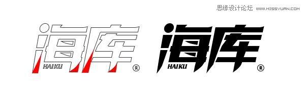 设计师如何使用阴阳收缩法制作中文字体