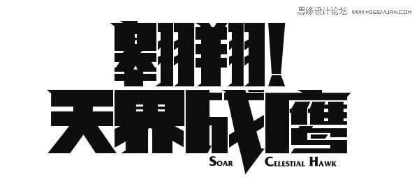 设计师如何使用阴阳收缩法制作中文字体,ps教程,思缘教程网