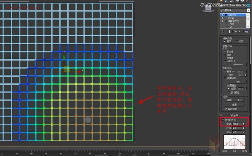 3dmax教程:制作异形建筑模型的外立面(4)