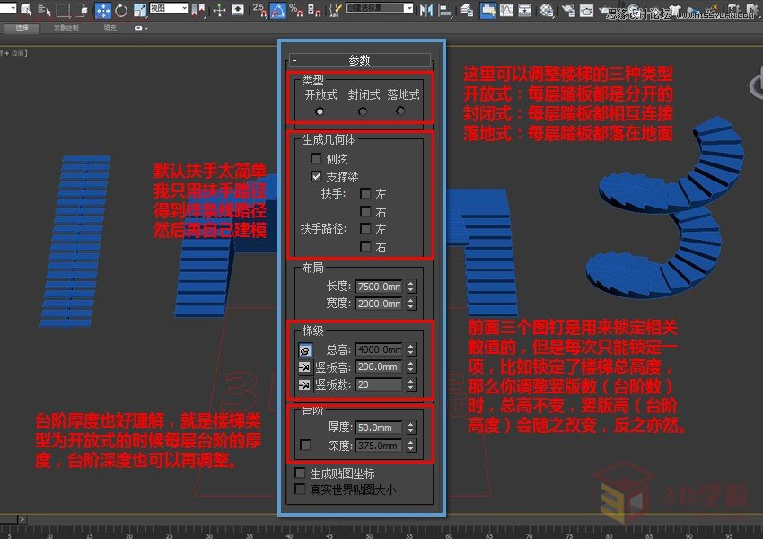 3dmax快速制作艺术楼梯模型教程