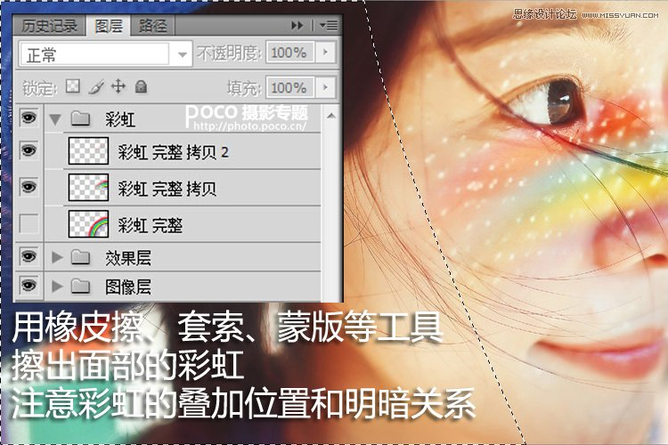 Photoshop给美女人像添加彩虹色妆面效果