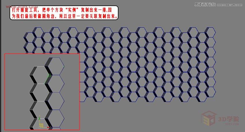 临沂室内设计培训学校|3dmax详解六边形墙体外立面造型建模过程