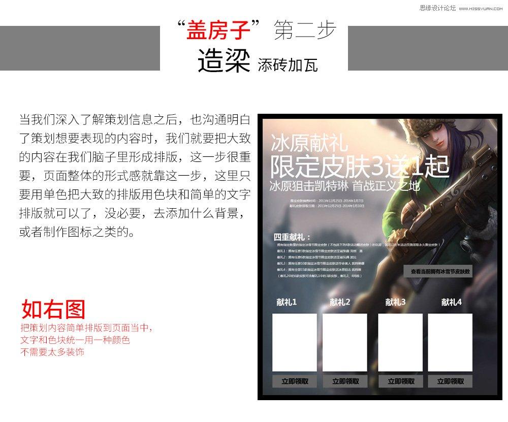 如何快速的製作網頁活動專題頁界面