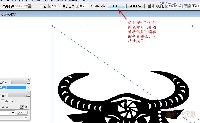 3dmax把黑白图像转矢量线条来建模(2)