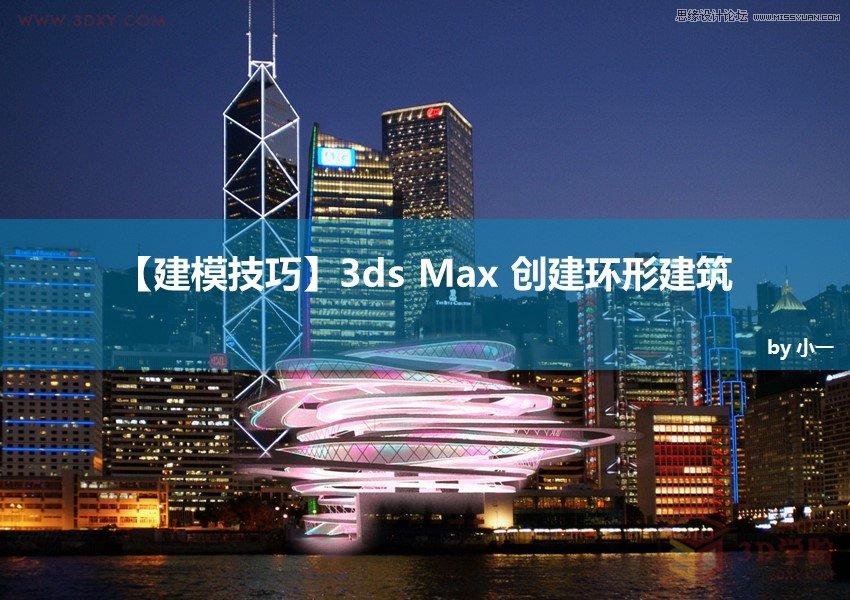 3dmax实例教程:制作城市环形建筑效果图