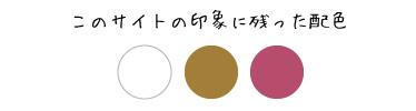 詳細解析高端感覺配色的參考網站分享