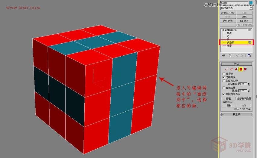 3DMAX製作簡單逼真的排球效果圖