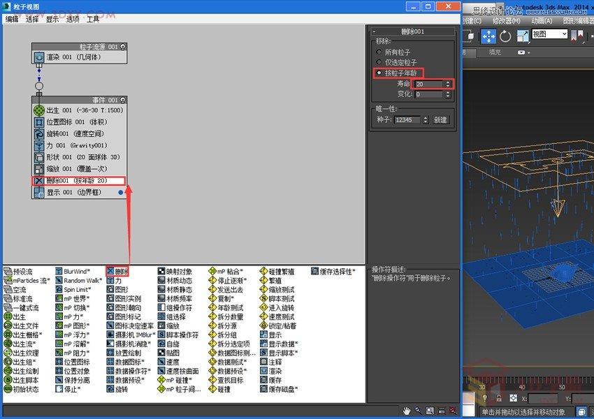 3dMAX巧用粒子流创建雨景特效教程,PS教程,思缘教程网